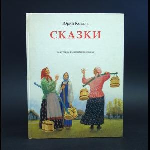 Коваль Юрий - Юрий Коваль Сказки. На русском и английском языках
