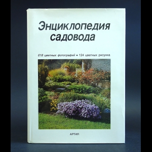 Бём Честмир - Энциклопедия садовода