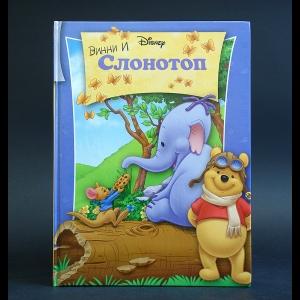 Авторский коллектив - Винни и Слонотоп