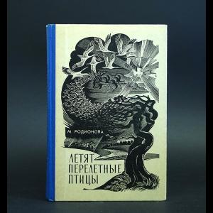 Родионова Маргарита  - Летят перелетные птицы