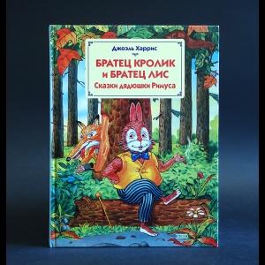 Харрис Джоэль - Братец Кролик и Братец Лис. Сказки дядюшки Римуса
