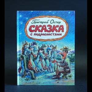 Остер Григорий - Сказка с подробностями