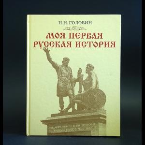 Головин Н.Н. - Моя первая Русская история