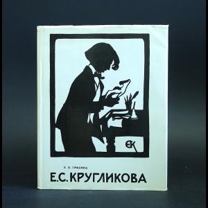 Гришина Е.В. - Елизавета Сергеевна Кругликова