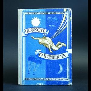 Кайтанов Константин - Повесть о парашюте