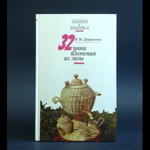 Дубровский В.М. - 32 урока плетения из лозы