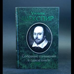 Шекспир Уильям - Уильям Шекспир Собрание сочинений в одной книге