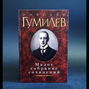 Гумилев Н. - Николай Гумилев Малое собрание сочинений