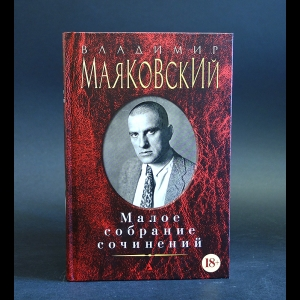 Маяковский В.В. - Владимир Маяковский Малое собрание сочинений