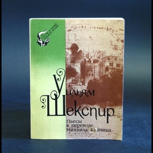 Шекспир Уильям - Уильям Шекспир. Пьесы в переводе Михаила Кузьмина