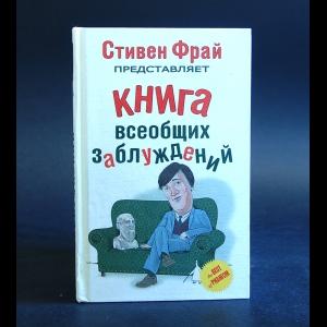 Фрай Стивен - Книга всеобщих заблуждений