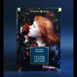 Киплинг Редьярд - Сказки старой Англии