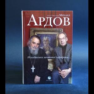 Ардов М.В. - Исподтишка меняются портреты…