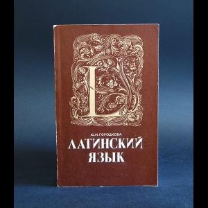 Городкова Ю.И. - Латинский язык