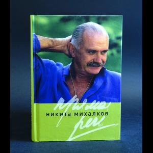 Михалков Никита - Прямая речь