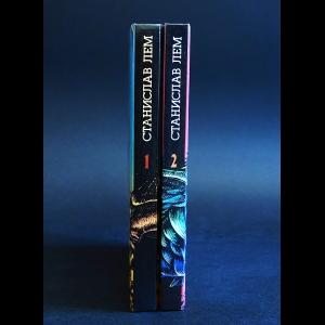 Лем Станислав - Станислав Лем Сочинения в 2 томах (комплект из 2 книг)