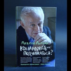 Литвак М.Е. - Командовать или подчиняться?