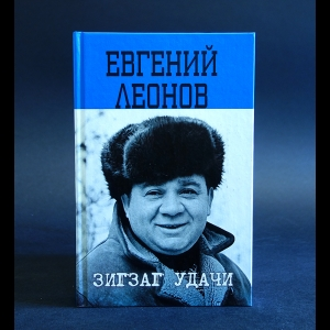 Леонов Евгений - Зигзаг удачи