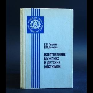 Петрова С.В., Волкова Н.М. - Изготовление мужских и детских костюмов