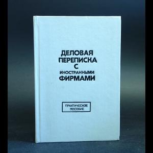 Авторский коллектив - Деловая переписка с иностранными фирмами