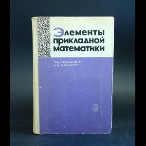 Зельдович Я.Б., Мышкис А.Д. - Элементы прикладной математики