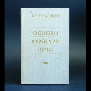 Головин Б.Н. - Основы культуры речи