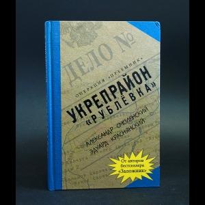 Смоленский Александр, Краснянский Эдуард - Укрепрайон Рублевка