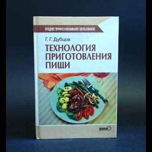 Дубцов Г.Г. - Технология приготовления пищи