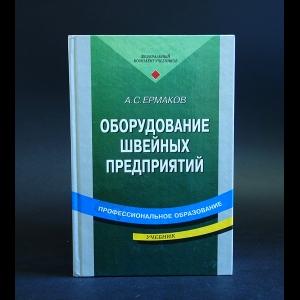 Ермаков А.С. - Оборудование швейных предприятий