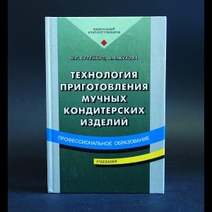 Бутейкис Н.Г., Жукова А.А. - Технология приготовления мучных кондитерских изделий