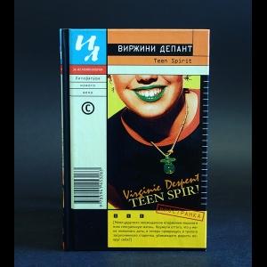 Депант Виржини - Teen Spirit