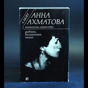 Хейт А. - Анна Ахматова Поэтическое странствие. Дневники, воспоминания, письма А. Ахматовой