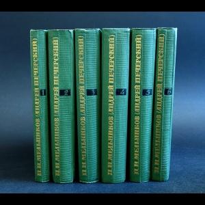 Мельников П.И.  - П.И. Мельников Собрание сочинений в 6 томах (комплект из 6 книг)