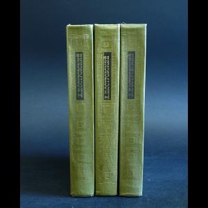 Островский Александр - А.Н. Островский Сочинения в 3 томах (комплект из 3 книг)