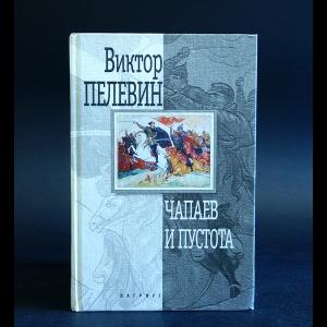 Пелевин Виктор - Чапаев и пустота