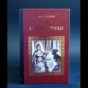 Краснов Петр - Императрицы