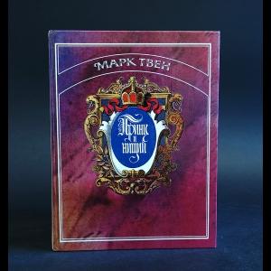 Твен Марк - Принц и нищий