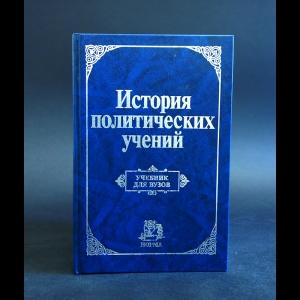 Авторский коллектив - История политических учений. Учебник для вузов