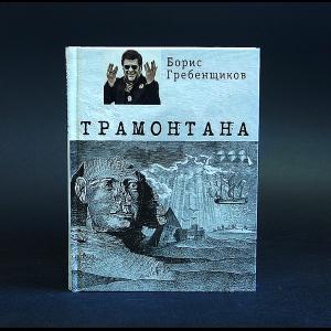 Гребенщиков Борис (Аквариум) - Трамонтана