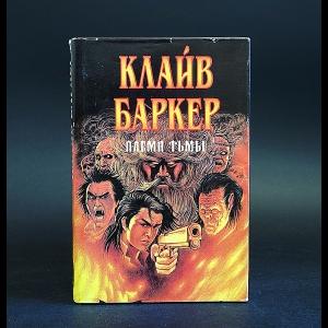 Баркер Клайв - Племя тьмы