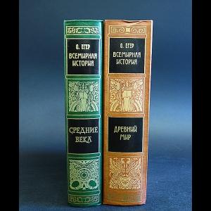 Йегер Оскар - Всемирная история в 4 томах. Древний мир. Средние века (комплект из 2 книг)