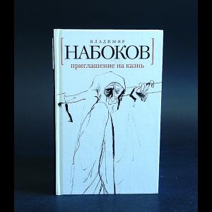 Набоков Владимир - Приглашение на казнь