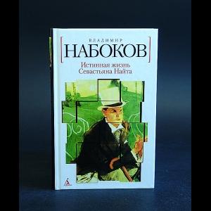 Набоков Владимир - Истинная жизнь Севастьяна Найта