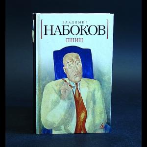Набоков Владимир - Пнин