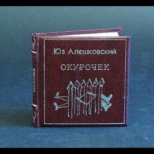 Алешковский Юз - Окурочек (с автографом автора)