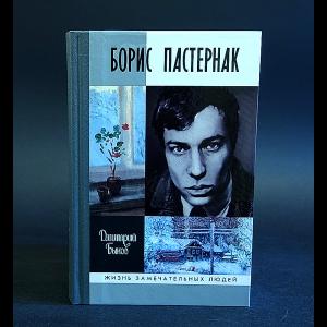 Быков Дмитрий - Борис Пастернак