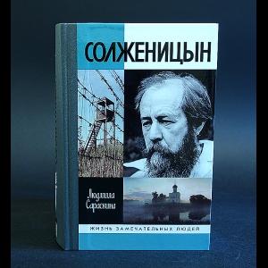 Сараскина Людмила - Солженицын