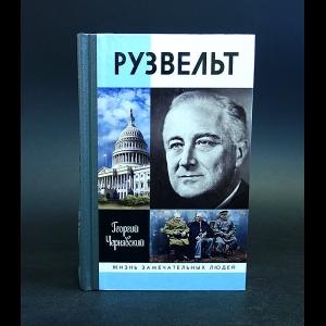 Чернявский Георгий - Франклин Рузвельт