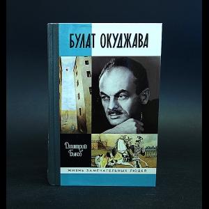 Быков Дмитрий - Булат Окуджава