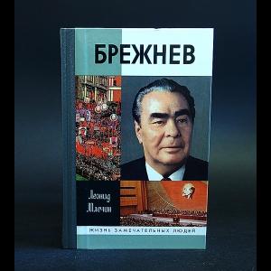 Млечин Леонид - Брежнев
